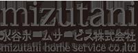 水谷ホームサービス株式会社
